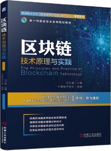 区块链技术原理与实践