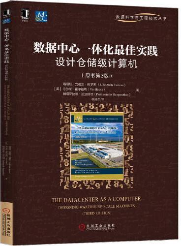 数据中心一体化最佳实践:设计仓储级计算机(原书第3版)