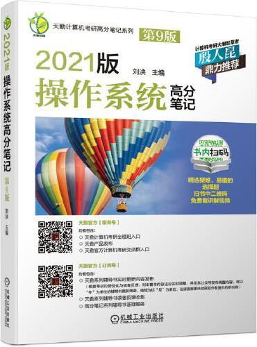 天勤计算机考研高分笔记系列 2021版操作系统高分笔记 第9版