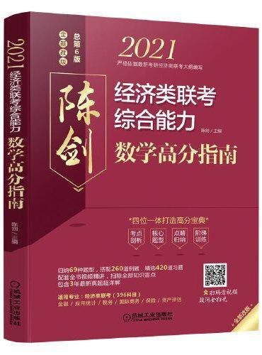 2021经济类联考综合能力数学高分指南 (四位一体打造高分宝典,配套全书知识点和习题精讲视频,含近3年真题)