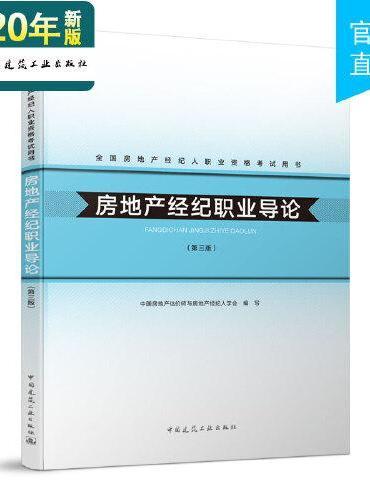 (高折扣)房地产经纪职业导论(第三版)2020年全国房地产经纪人职业资格考试用书