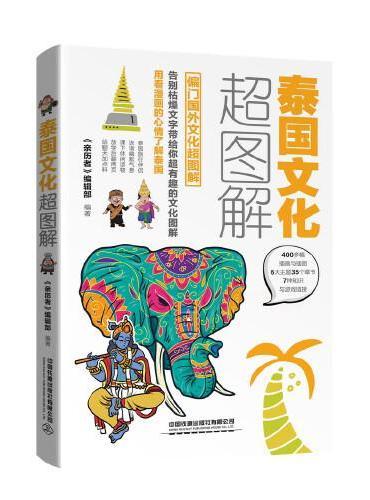 泰国文化超图解