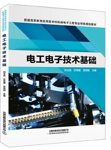 普通高等教育应用型本科机械电子工程专业特色规划教材 电工电子技术基础