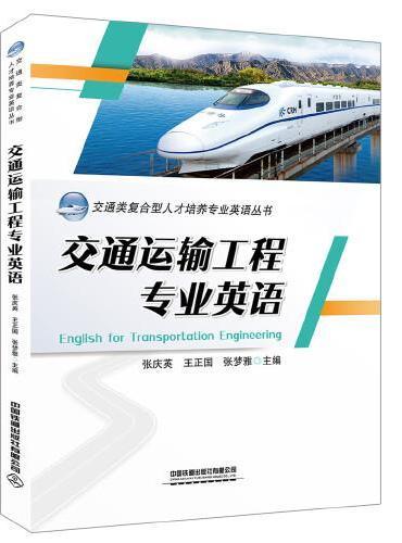 交通类复合型人才培养专业英语丛书 交通运输工程专业英语