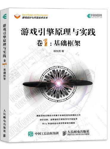 游戏引擎原理与实践 卷1 基础框架