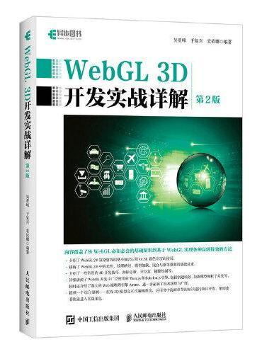WebGL 3D开发实战详解 第2版
