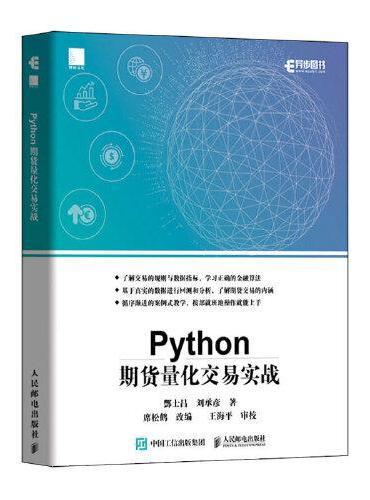 Python期货量化交易实战