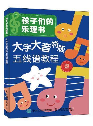 孩子们的乐理书 大字大音符版五线谱教程