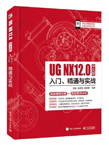 UG NX 12中文版入门、精通与实战