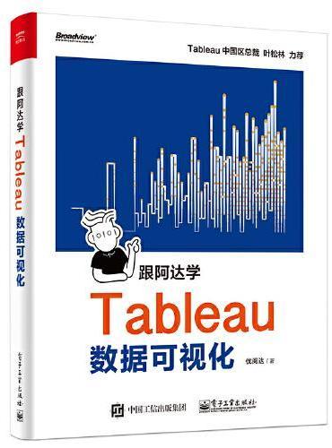跟阿达学Tableau数据可视化