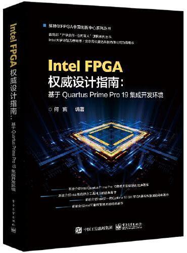 Intel FPGA权威设计指南:基于Quartus Prime Pro 19集成开发环境