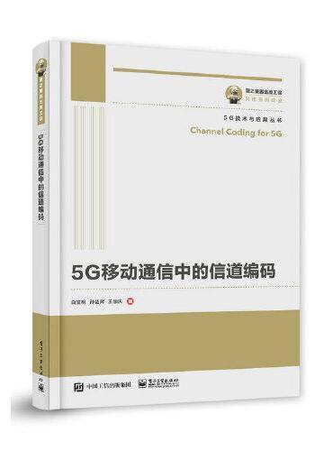 国之重器出版工程 5G移动通信中的信道编码