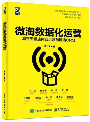 微淘数据化运营:淘宝天猫店内容运营与网店CRM