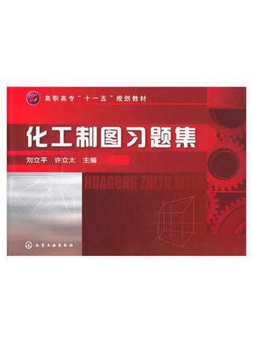 化工制图习题集(刘立平)