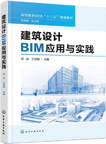 建筑设计BIM应用与实践