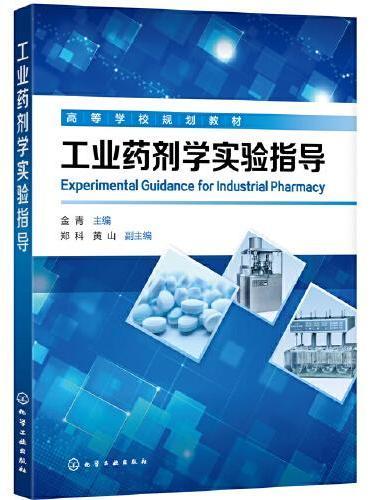 工业药剂学实验指导(金青)