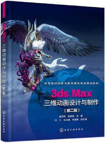 3ds Max三维动画设计与制作(唐杰晓)(第二版)