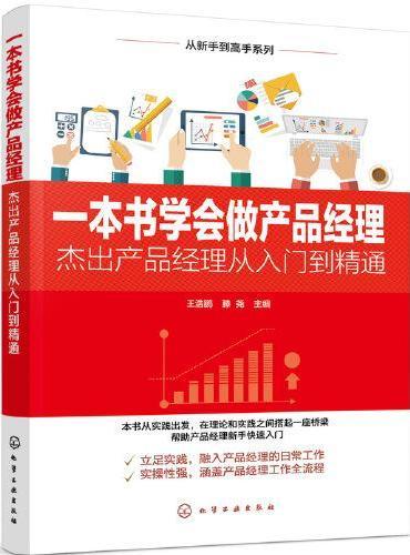 一本书学会做产品经理——杰出产品经理从入门到精通