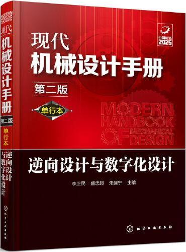 现代机械设计手册:单行本——逆向设计与数字化设计(第二版)
