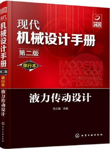 现代机械设计手册:单行本——液力传动设计(第二版)