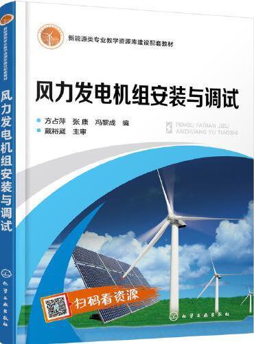 风力发电机组安装与调试(方占萍)