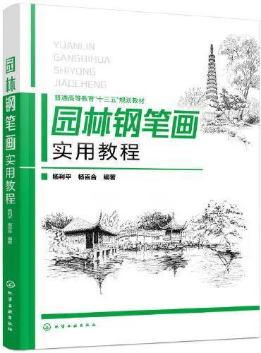 园林钢笔画实用教程(杨利平)