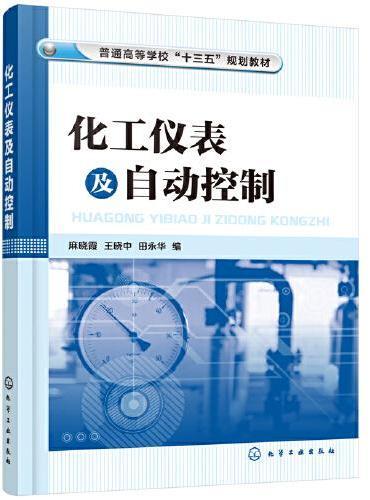 化工仪表及自动控制(麻晓霞)