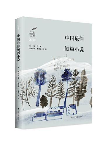 2019中国最佳短篇小说 王蒙主编 22年坚守文学年选