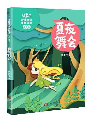 汤素兰四季童话:夏夜舞会(注音美绘版)夏天卷