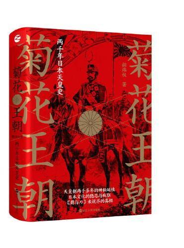 菊花王朝:两千年日本天皇史