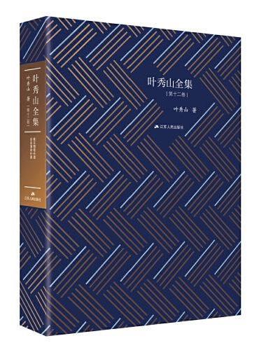 叶秀山全集(精装收藏纪念版,第十二卷)
