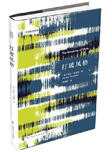 《打破风格》(文德勒诗歌课)美国著名诗歌评论家海伦·文德勒,引领读者探索诗歌风格的奥秘