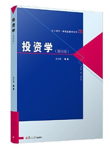 投资学(第四版)(博学·微观金融学系列)