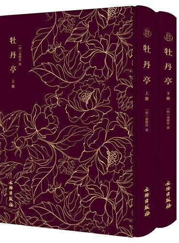 """牡丹亭——奎文萃珍   (全二册)   中国古代版""""人鬼情未了"""",缠绵秾丽,至情弘贯苍茫人世。"""