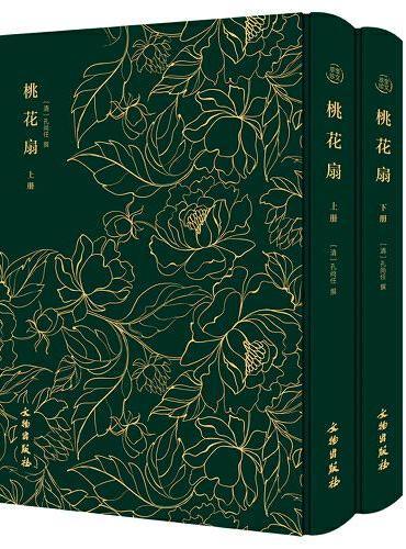 桃花扇——奎文萃珍    (全二册)  《桃花扇》诸版本中流传广、影响大的刻本之一;搜罗各刻,详加勘订,绘刻十六幅精美插图。