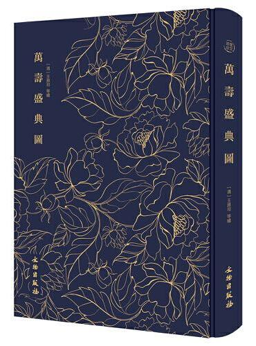 万寿盛典图——奎文萃珍      清代最完整的老北京城市画卷巨制