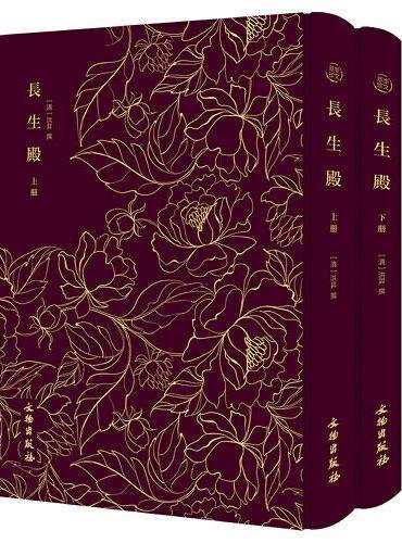 长生殿——奎文萃珍    清代戏剧的巅峰之作    (全二册)