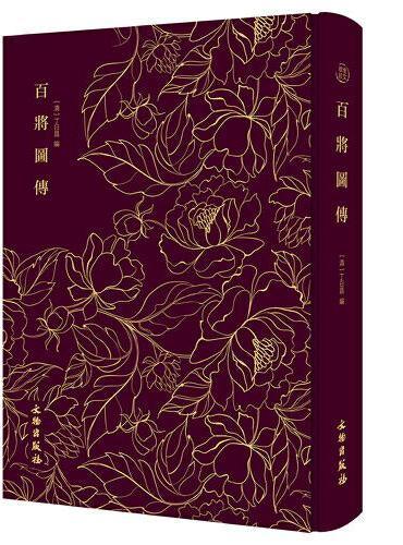 百将图传———奎文萃珍     清代人物版画的典范之作