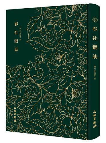 春社猥谈——奎文萃珍     独具特色的古代杂纂小说集