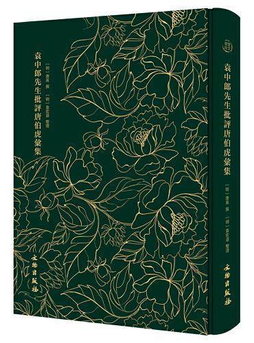袁中郎先生批评唐伯虎汇集——奎文萃珍     明代风流才子唐伯虎的诗文集