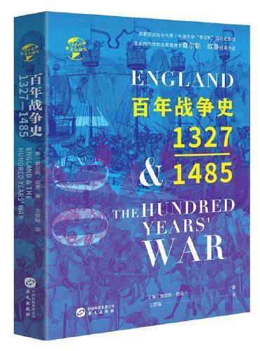 华文全球史046·百年战争史:1327-1485