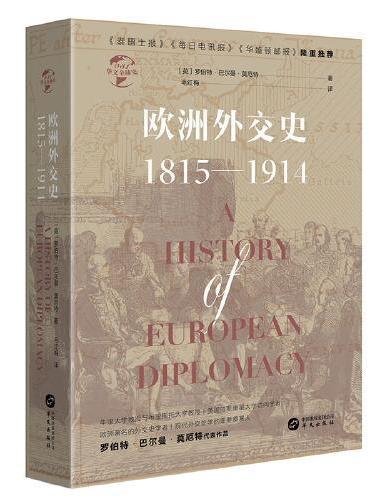 华文全球史031·欧洲外交史:1815-1914
