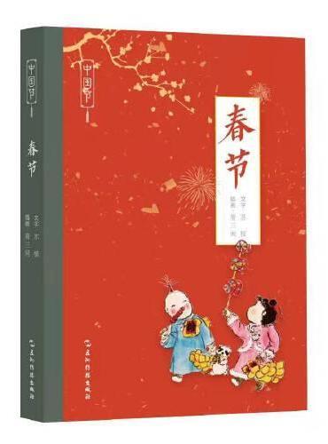 中国节-春节