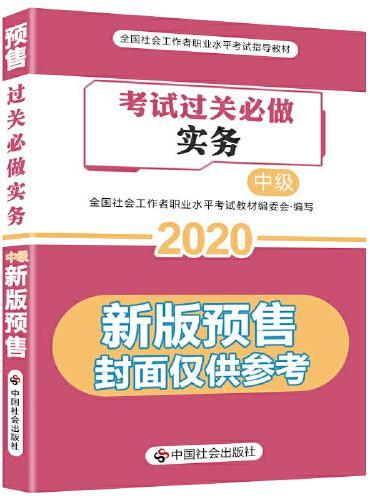 社会工作者中级2020 全国社会工作者考试指导教材 社会工作实务过关必做(中级)社区工作师考试辅导书全新改版