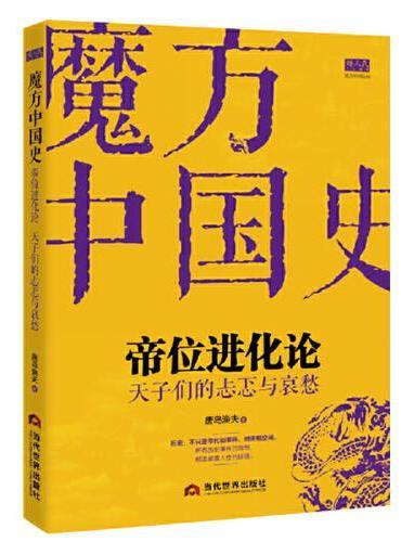 """""""魔方中国史02""""帝位进化论:天子们的忐忑与哀愁"""