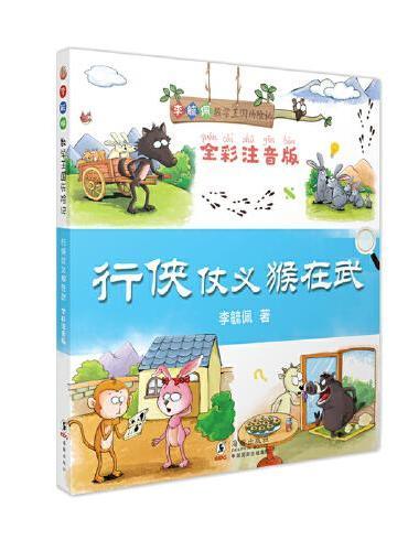 《李毓佩数学王国历险记:行侠仗义猴在武》