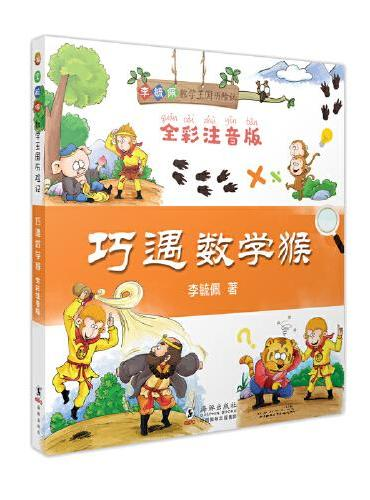 《李毓佩数学王国历险记:巧遇数学猴》