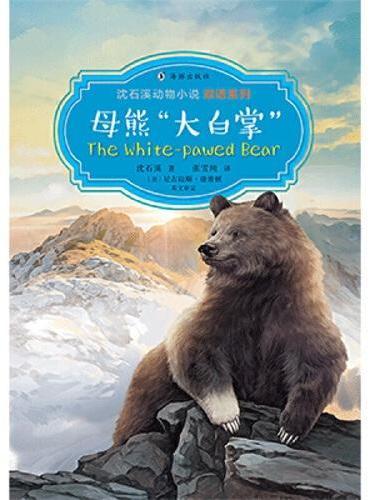 """沈石溪动物小说双语系列·母熊""""大白掌"""""""