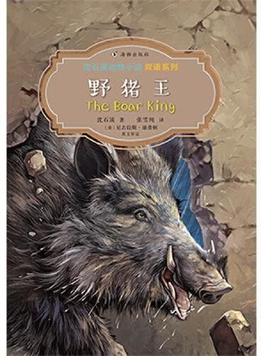 沈石溪动物小说双语系列·野猪王