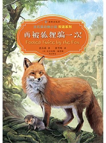沈石溪动物小说双语系列·再被狐狸骗一次